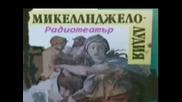 Микеланджело - Лудия ( радиотеатър )