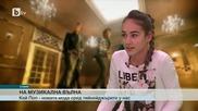 Кпоп: музикална мода сред българските тийнейджъри