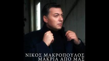 Nikos Makropoulos - Makria Apo Mas