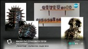 Българин прави маски на страховити герои от холивудските ленти