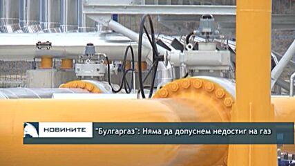"""""""Булгаргаз"""": Няма да допуснем недостиг на газ"""