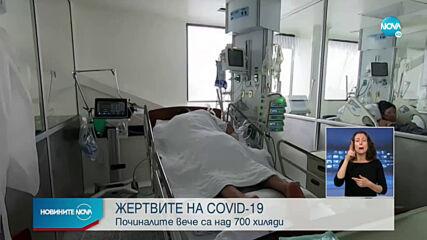 Жертвите на COVID-19 по света са вече над 700 000