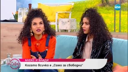 ''На кафе'' с Алекс и Влади (16.01.2019)