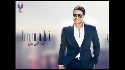 (arabic House) Mohamed Hamaki - Mn Alby Baghany 2012 new