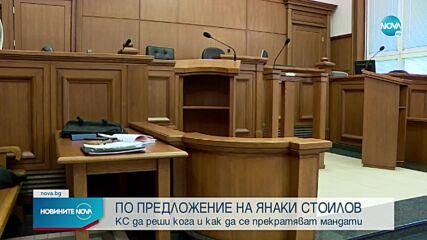 Янаки Стоилов дава ВСС на Конституционния съд заради Иван Гешев