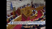 Гръцкият парламент не успя да избере президент, Гърция върви към предсрочни избори