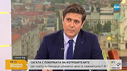 Томислав Дончев: Българското правителство не работи под натиск
