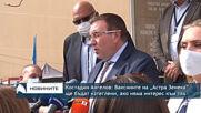 """Костадин Ангелов: Ваксините на """"Астра Зенека"""" ще бъдат изтеглени, ако няма интерес към тях"""