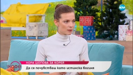 ''На кафе'' с Нора Шопова