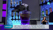 Необичаен барман в Швейцария бърка коктейли