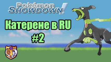 Екстремна Скорост - Катерене в Ru #2 Pokemon Showdown