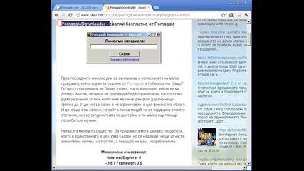 Pomagalodownloader - сваляй безплатно от Pomagalo