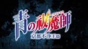 [bombaki6a] Ao no Exorcist - Itteki no Eikyou [bg-sub]
