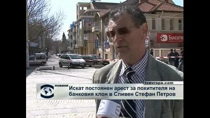 Искат постоянен арест за похитителя на банковия клон в Сливен Стефан Петров