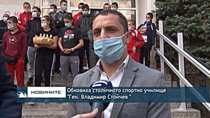 """Обновиха столичното спортно училище """"Ген. Владимир Стойчев"""""""