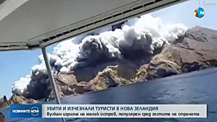 Вулкан изригна изненадващо, загинаха туристи