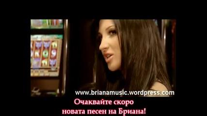 Бриана - След 100 години - Промо