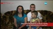 Семейство ще съди държавата в Страсбург заради решение на ТЕЛК
