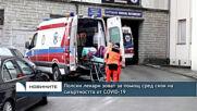 Полски лекари зоват за помощ сред скок на смъртността от COVID-19