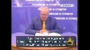 Бисерите на Професор Вучков