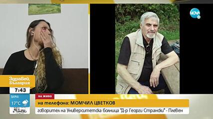 Върнат от болница почина в дома си