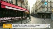 Прочут кулинарен гид призова французите да отидат масово в заведенията