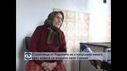 Столетница от Родопите не е напускала родното си село Сивино