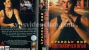 Светкавичен огън (синхронен екип, стар дублаж по БНТ Канал 1, 1998 г.) (запис)