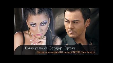 Emanuela&serdar Ortac - Pitam te posledno (dj Junior Cnytfk Club Remix)