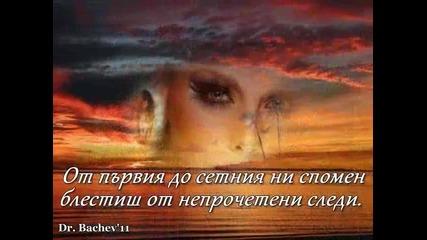 Откривам Те разузнавам те изменяш се...
