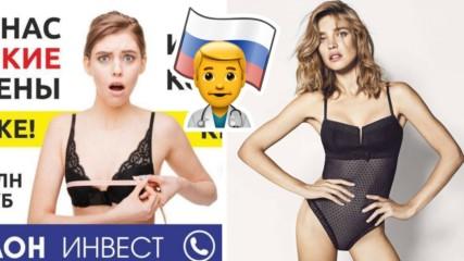 Скандал в Русия: Малките гърди били физически дефект?!