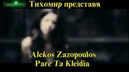 _bg_ Алекос Зазопулос - Вземи ключовете Zazopoulos 2012
