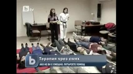 Бтв новините 17.03.2010 терапия чрез смях !
