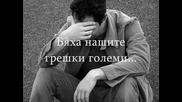 [превод] ~ Бяха Нашите Грешки Големи ~ Янис Плутархос