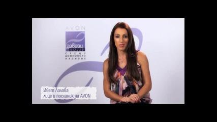 Обръщение на Ивет Лалова срещу домашното насилие