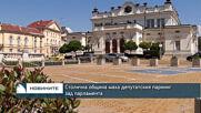Столична община маха депутатския паркинг зад парламента