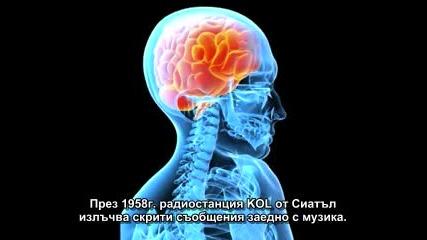 Контрол На Съзнанието -- 1