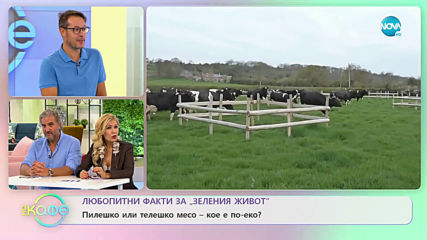 """Митове и истини за """"Зеления живот"""" - """"На кафе"""" (17.09.2019)"""