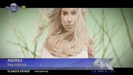 New! Андреа - Най - добрата ( Официално видео )
