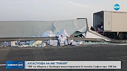 """Катастрофа с тир затвори АМ """"Тракия"""""""