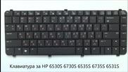Нова клавиатура за Hp 6530s 6730s 6531s 6735s 6535s от Screen.bg