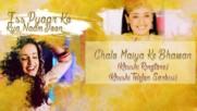 Ipkknd- Chalo Maiya Ke Bhawan (khushi Ringtone)