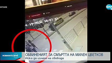 Обвиненият за смъртта на Милен Цветков иска да излезе на свобода
