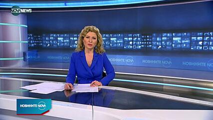 Новините на NOVA NEWS (24.02.2021 - 15:00)