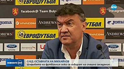 Борислав Михайлов: Отдавна обмислях да се оттегля