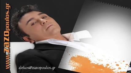 Алекос Зазопулос - Проклятие на сърцето ми (превод)