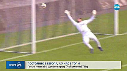 Спортни новини (21.08.2019 - лятна късна емисия)