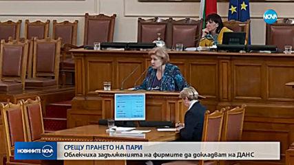 Депутатите гласуваха промените в Закона за мерките срещу изпирането на пари