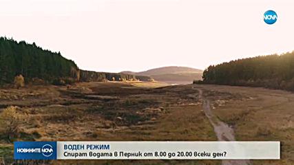 Ще спират водата в Перник от 8 до 20 часа