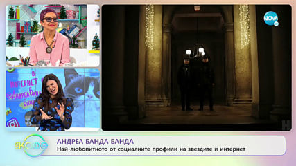 """Андреа Банда-Банда представя горещите новини от социалните мрежи - """"На кафе"""" (11.12.2019)"""